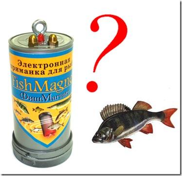 рыболов на пресне